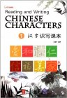 Reading and Writing Chinese Characters (volume 1)