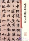 Chinese Famous Inscription Rubbing: Miaoyan Shi Ji by Zhao Mengfu
