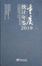 Chongqing Statistical Yearbook 2019