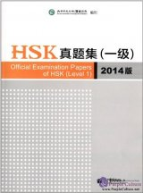 Official Examination Papers of HSK (Level 1)(2014)