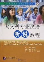 Chinese for Liberal Arts: Listening and Speaking Course