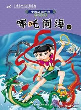 Chinese Classic Cartoon: Nezha Makes Havoc in East Sea vol 2