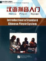 Introduction to Standard Chinese Pinyin System (with CD and Exercise book)