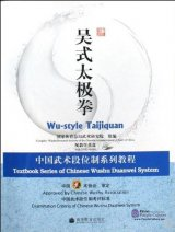 Textbook Series of Chinese Wushu Duanwei System: Wu-style Taijiquan (with DVD)