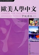 Chinese for English-Speakers: Intermediate TextBook (With 1MP3)