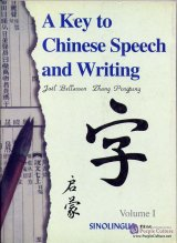 A Key to Chinese Speech and Writing 1 (with audios)