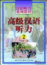 Advanced Chinese Listening 2 - Textbook