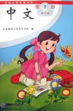 Zhong Wen / Chinese Textbook Vol 7 (PDF) (Revised Edition)