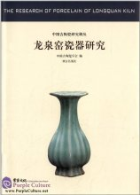 The Research of Porcelain of Longquan Kiln