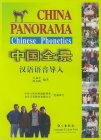 China Panorama Phonetic Introduction (1 Book + 1 DVD)