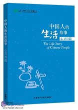 Stories of Chinese People's Lives: Poems from the Heart