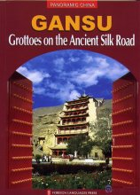 Panoramic China -- Gansu: Grottoes on the Ancient Silk Road