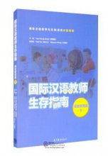 Survival Guide for International Chinese Teachers: Classroom Management Vol 2