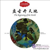 Ancient Chinese Myths: The Beginning of the World