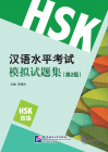 Simulated Tests of the New HSK (2nd Edition) - HSK Level IV
