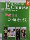 Experiencing Chinese Oral Course 5 (with 1 MP3)