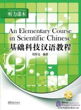 An Elementary Course in Scientific Chinese: Listening Comprehension