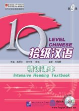 Ten Level Chinese (Level 9): Intensive Reading Textbook