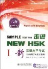 Sample Test For New HSK: Papers with Solution Level 6 Vol I