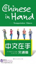 Chinese in Hand - Transportation Chinese (with 1 CD)