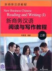 New Business Chinese Reading and Writing (I)