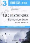 Go for Chinese: Elementary Level Vol 3