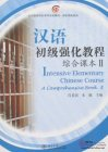 Intensive Elementary Chinese Course A Comprehensive Book II