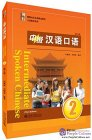 Intermediate Spoken Chinese (Third Edition) vol 2