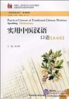 Practical Chinese of Traditional Chinese Medicine: Speaking Elementary (with 1 MP3)