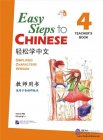 Easy Steps to Chinese 4: Teacher's book (with 1 CD)