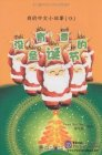 My Little Chinese Story Books (17): Christmas without Snow (Story Book + CD-Rom).