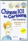 Chinese101 in Cartoons (For Travelers) with MP3