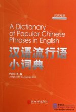 A Dictionary of Popular Chinese Phrases in English