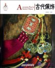 Chinese Red: Accessories Wore by Ancient Chinese