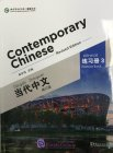 Contemporary Chinese (Revised edition) - Exercise Book 3