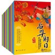 Picture Book of Classical Chinese Tales (18 books)