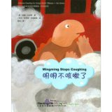 Chinese Reading for Young World Citizens - Go Green: Mingming Stops Coughing