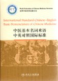International Standard Chinese-English Basic Nomenclature of Chinese Medicine