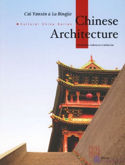 chinese architecture culture china series by cai yanxin lu bingjie