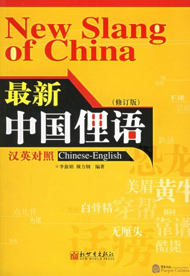 New Slang of China (Chinese-English) - Click Image to Close