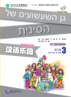 Chinese Paradise (2nd Edition) (Hebrew Edition) Workbook 3