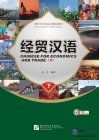 Chinese for Economics and Trade (II)