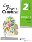 Easy Steps to Chinese vol. 2: Workbook