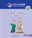 Smart Cat - Graded Chinese Readers (Level 3): Are you doing okay in Xi'an?