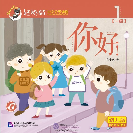 Smart Cat Graded Chinese Reader (for Kids) Level 1 vol.1: Hello! - Click Image to Close