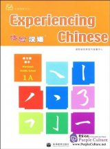 Experiencing Chinese - Middle School 1A Workbook (With CD)