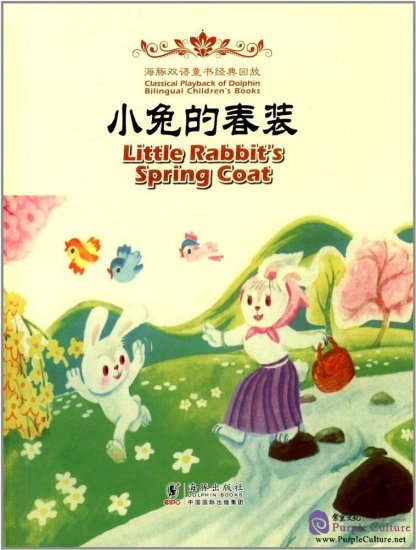 Classical Playback of Dolphin Bilingual Children's Books: Little Rabbit's Spring Coat - Click Image to Close