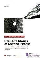 The Chinese Dream Series Real-Life Stories of Creative People