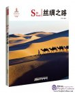 China Red: Silk Road