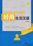 Good & Easy Daily Chinese